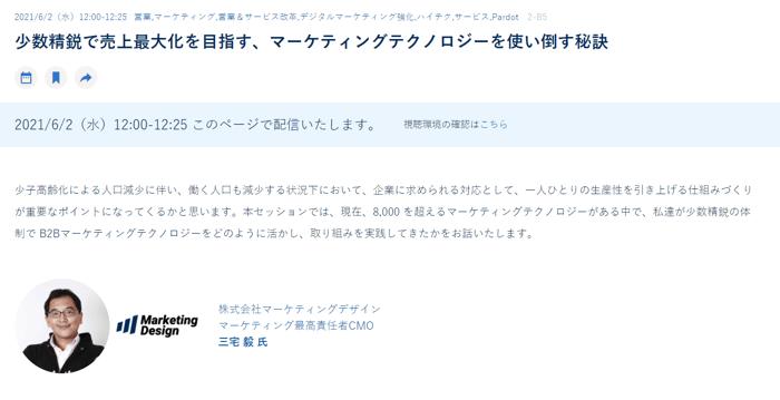 salesforce_live_japan_2021_03