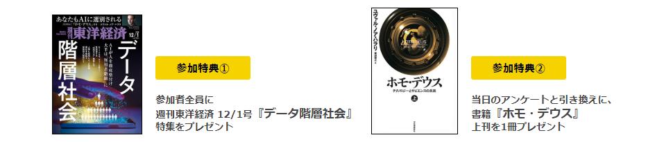 toyokeizai_seminer_ai_eigyoukaikaku_05