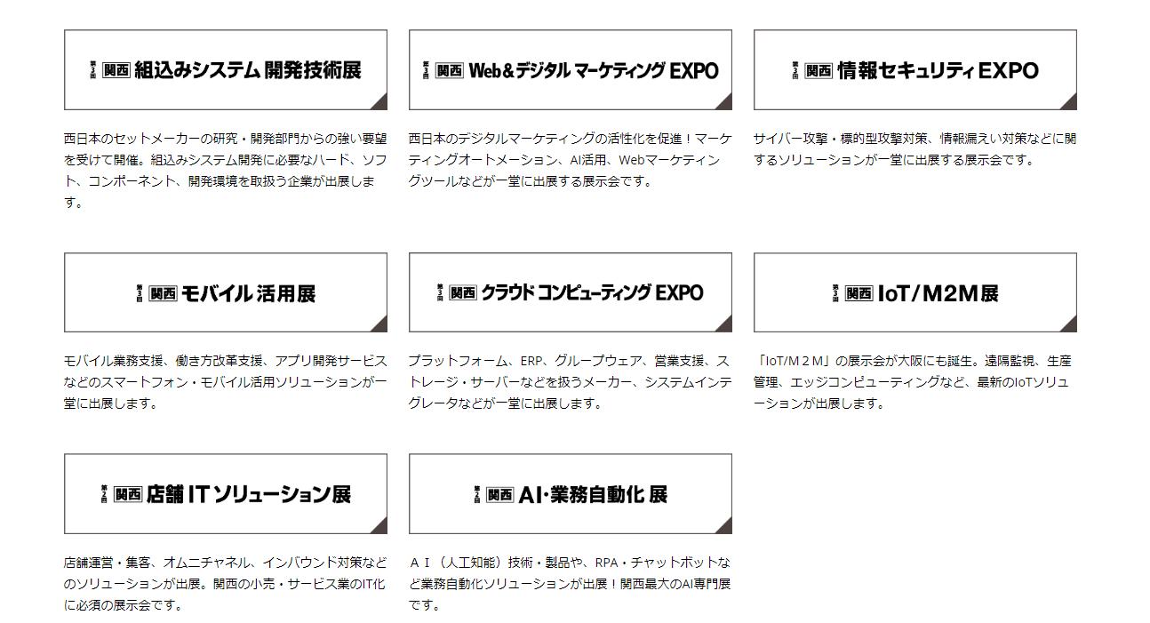 web_marketing_expo_kansai_02