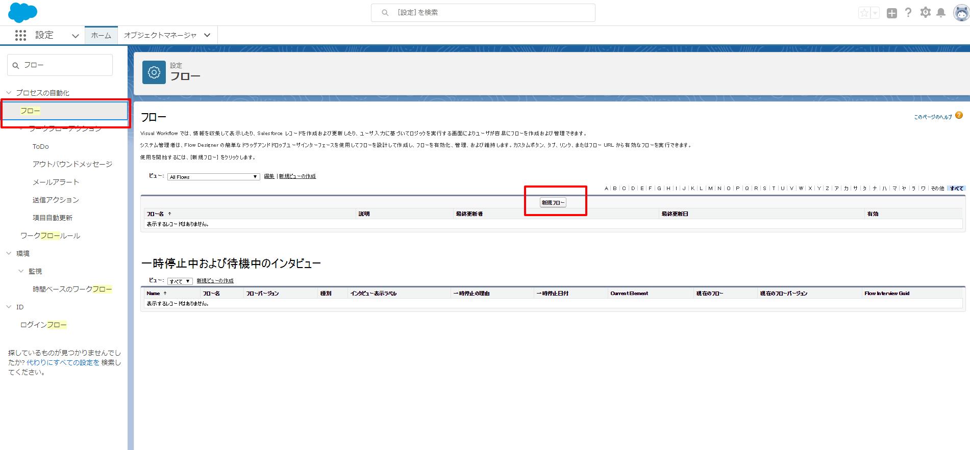 フロー設定画面   Salesforce