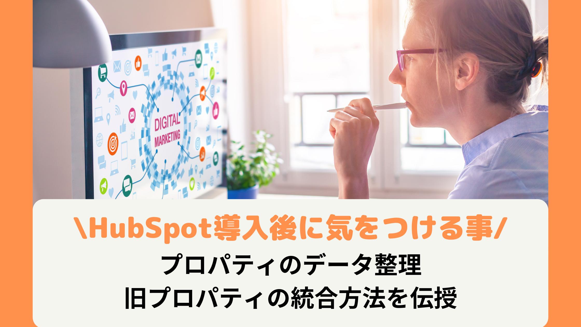 【HubSpot】プロパティのデータ整理・旧プロパティの統合方法を伝授
