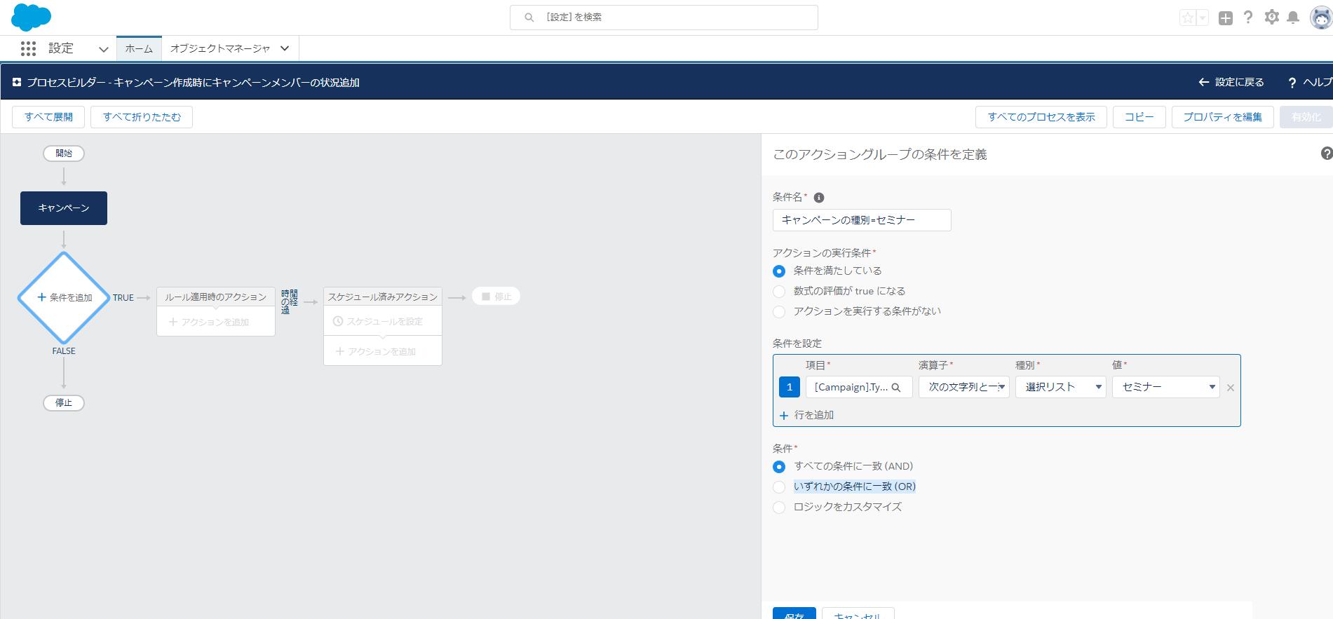 プロセスビルダー分岐条件   Salesforce