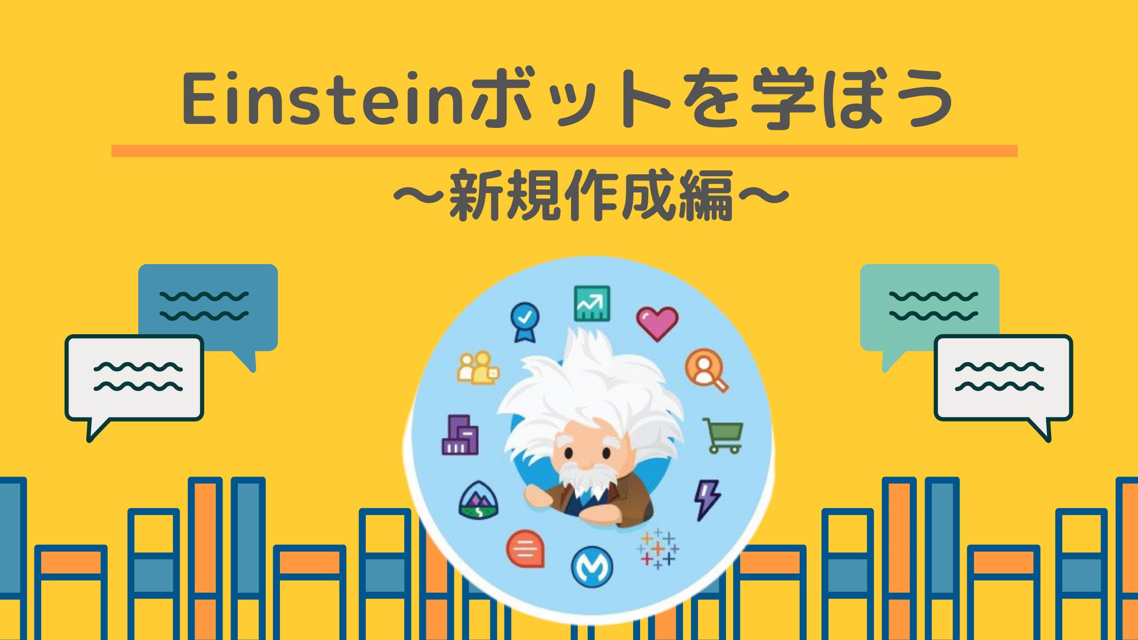 【設定編】Salesforceの機能「Einsteinボット」を新規作成しよう