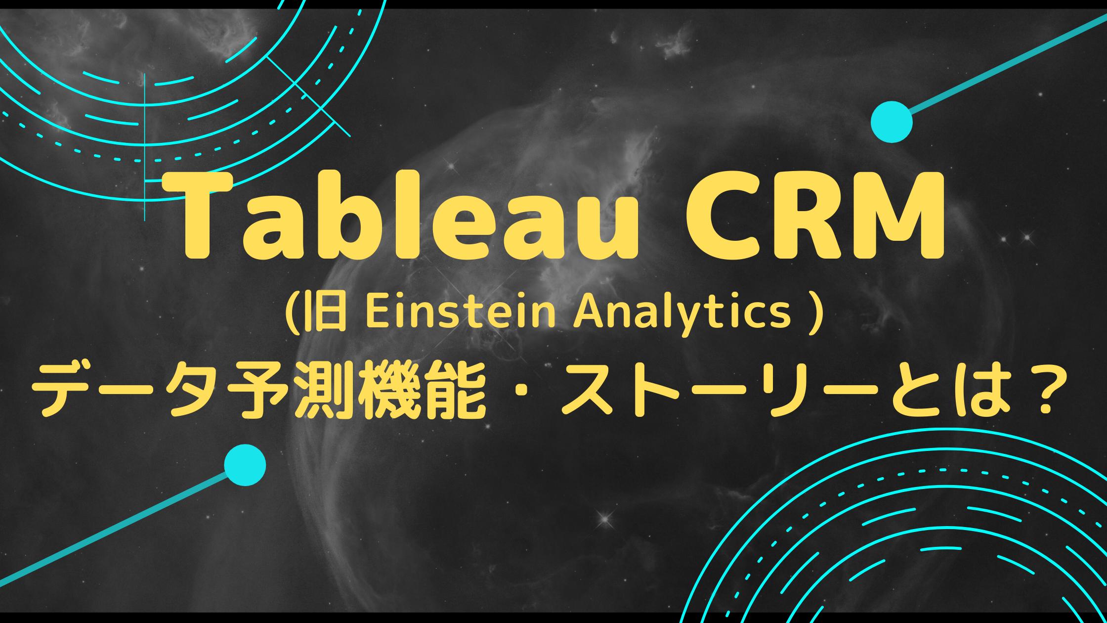 AIで高度な分析結果を!Salesforceの機能「Tableau CRM (旧 Einstein Analytics)」とは?