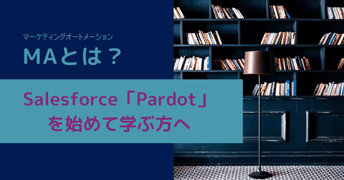 【初級編】MAとは?Salesforce「Pardot」を始めて学ぶ方へ