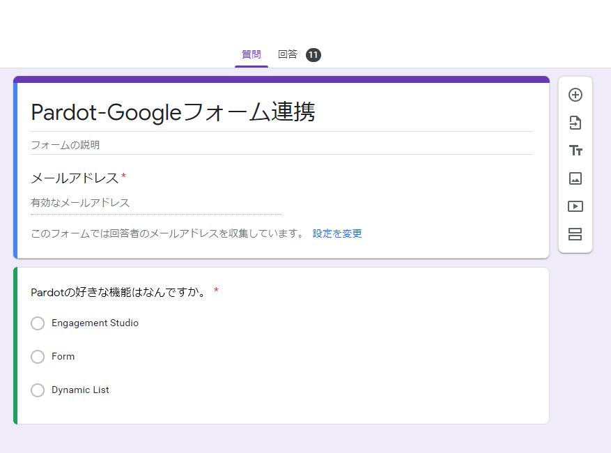 【検証】Salesforce PardotとGoogleフォームの連携について