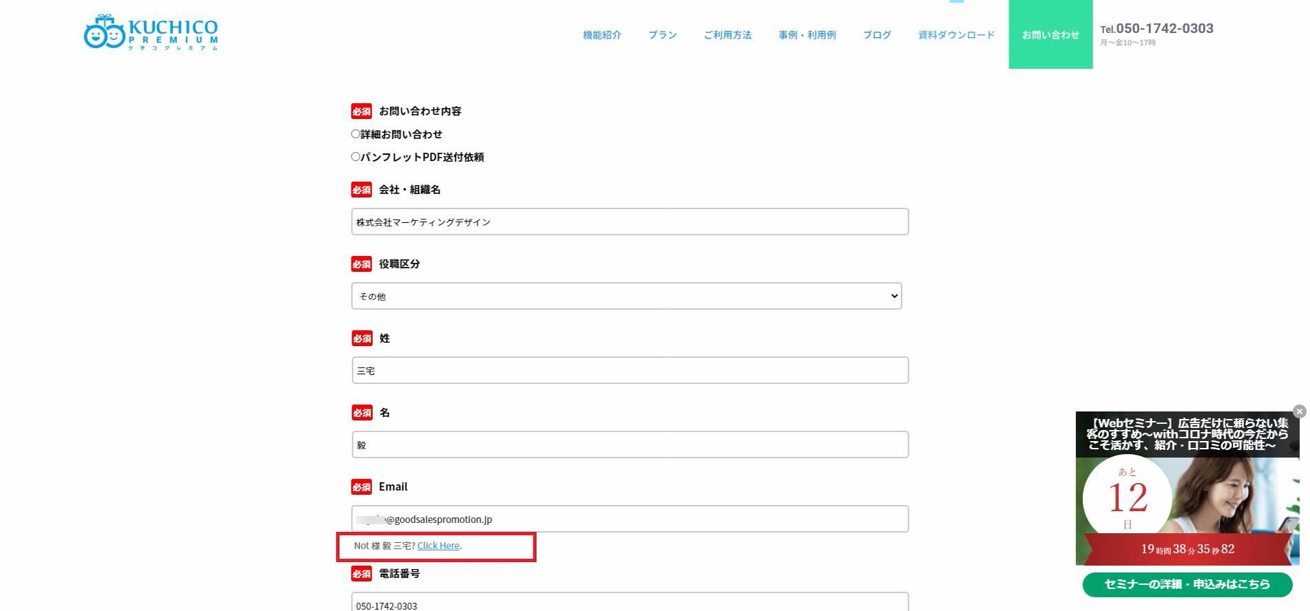 Salesforce Pardotフォームのビジターリセットを日本語化させる方法