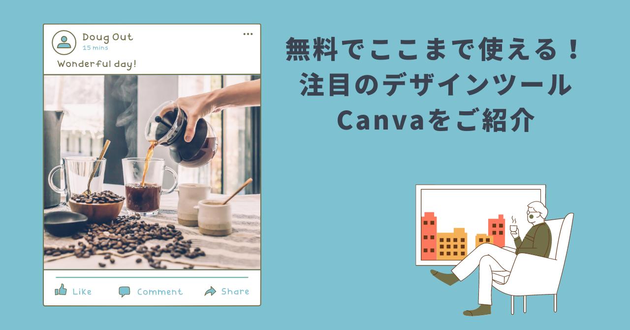 ここまで無料で使える!初心者でも簡単デザイン「Canva(キャンバ)」Hubspot連携も
