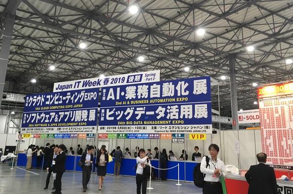 「Japan IT Week 春 」当日の様子をレポート~企業出展ブース編~