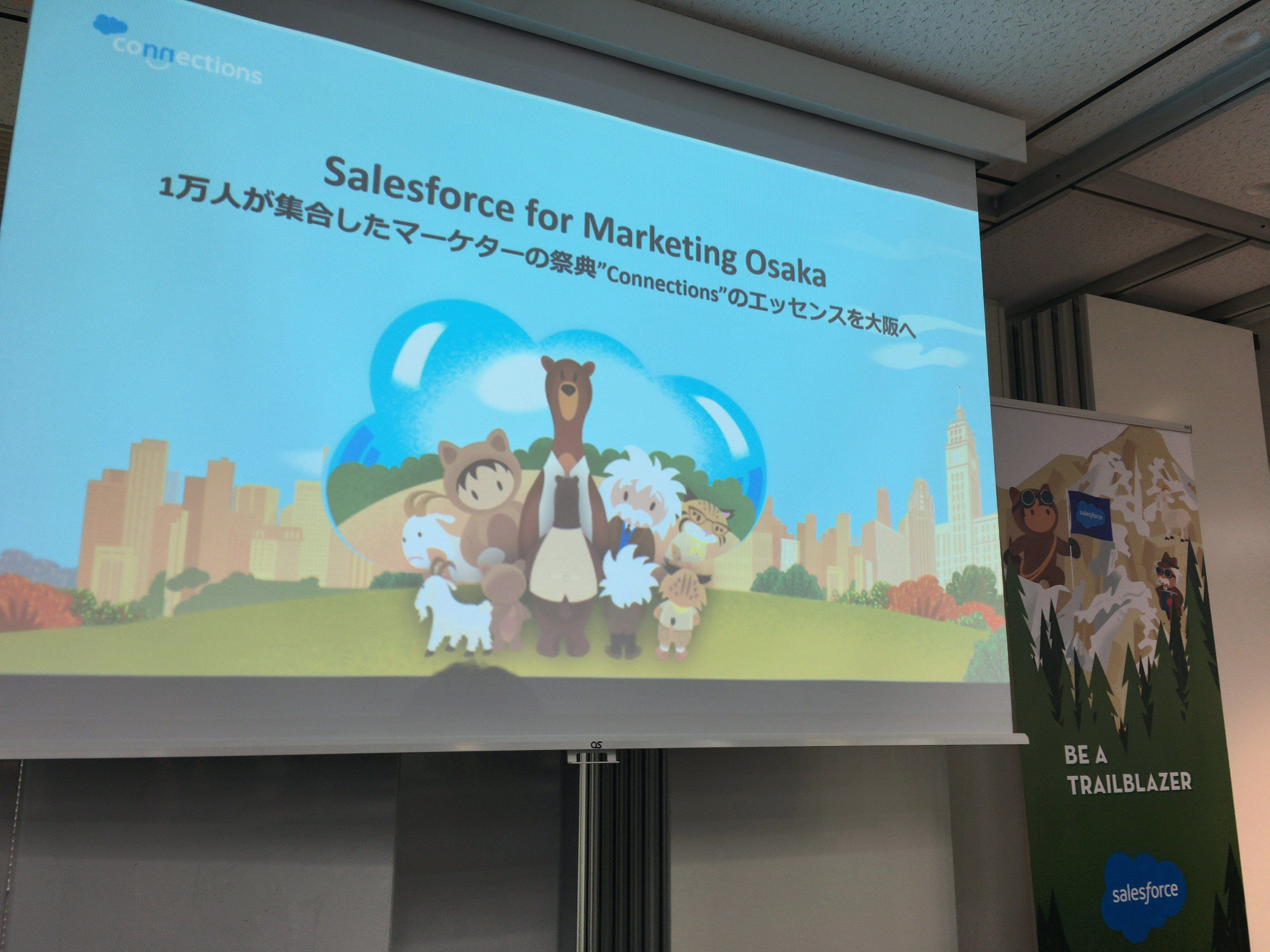 Connectionsの最新エッセンスを大阪でGETしよう!「Salesforce for Marketing Osaka」