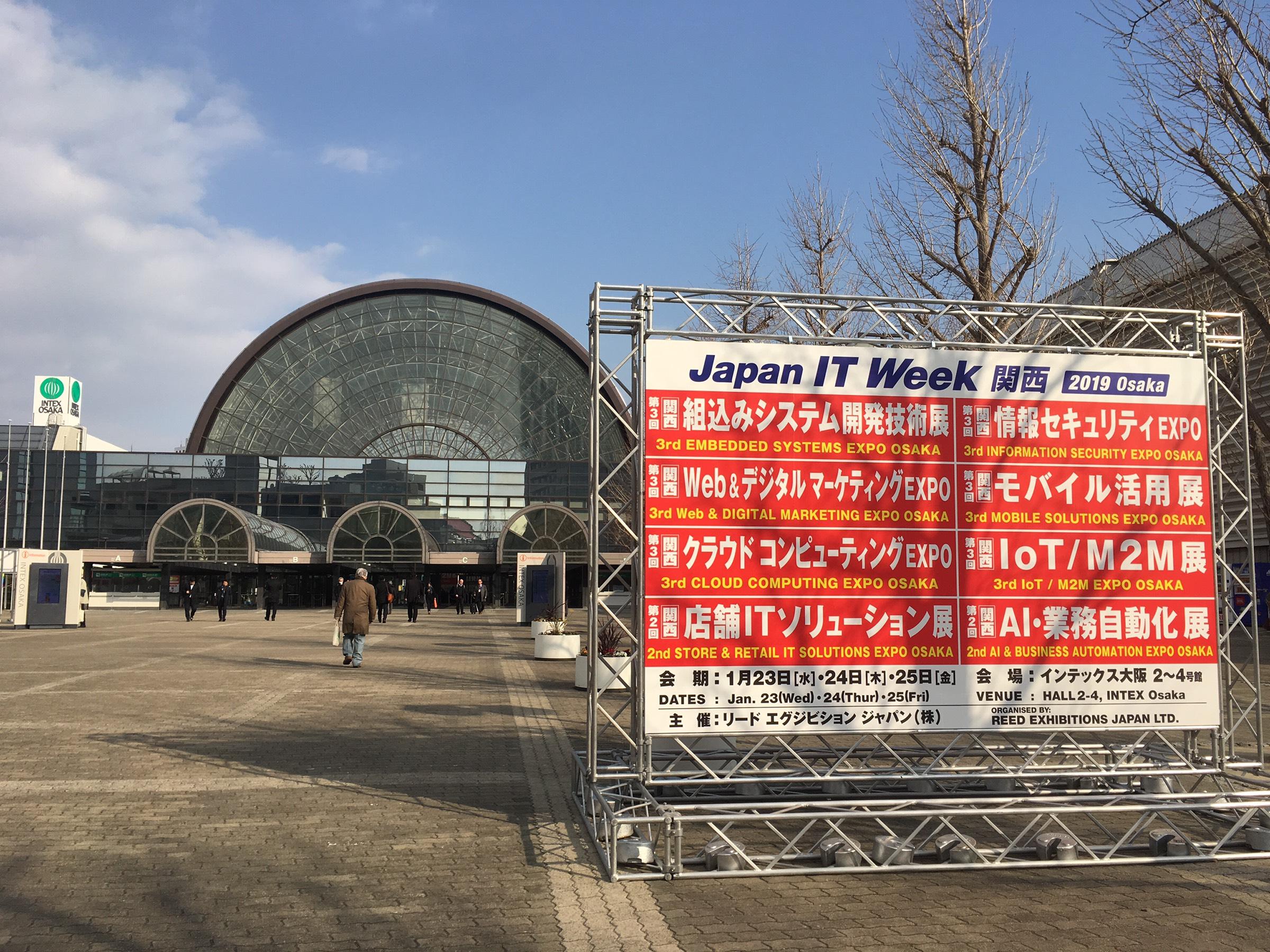 「Japan IT Week 関西」当日の様子をレポート